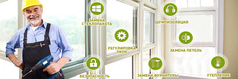 Окна в доме со вторым светом